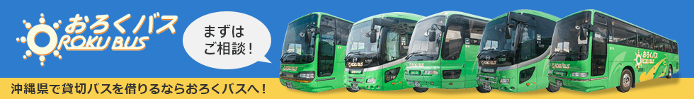 おろくバス OROKU BUS まずはご相談!沖縄県で貸切バスを借りるならおろくバスへ!